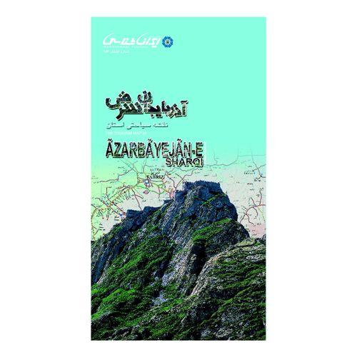 کتاب نقشه سیاحتی استان آذربایجان شرقی انتشارات ایرانشناسی