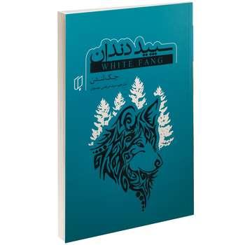 کتاب سپید دندان اثر جک لندن نشر باران خرد