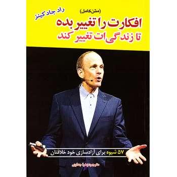 کتاب افکارت را تغیر بده تا زندگی ات تغییر کند اثر رادجاد کینز نشر آستان مهر