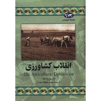 کتاب انقلاب کشاورزی اثر کاترین ج. لانگ