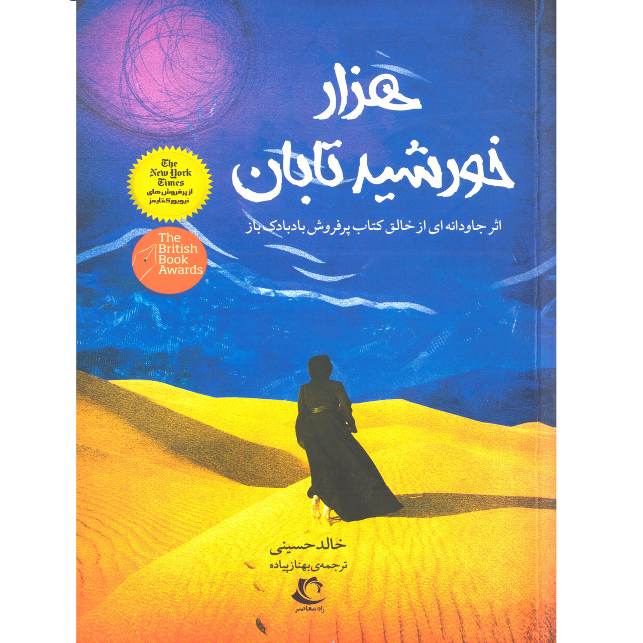 خرید                       کتاب هزار خورشید تابان اثر خالد حسینی نشر راه معاصر