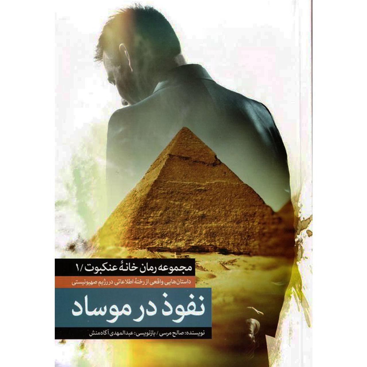 خرید                      کتاب نفوذ در موساد: داستان های واقعی از رخنه اطلاعاتی در رژیم صهیونیستی - اثر صالح مرسی