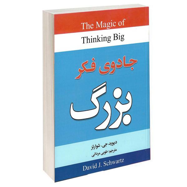 کتاب جادوی فکر بزرگ اثر دیوید جی . شوارتز نشر ریواس