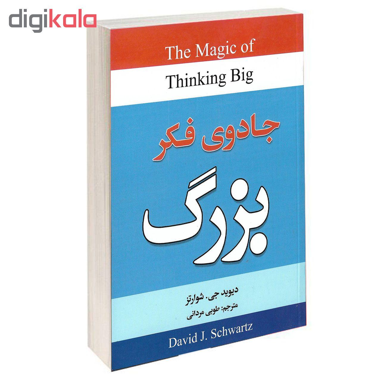 کتاب جادوی فکر بزرگ اثر دیوید جی . شوارتز نشر ریواس main 1 1