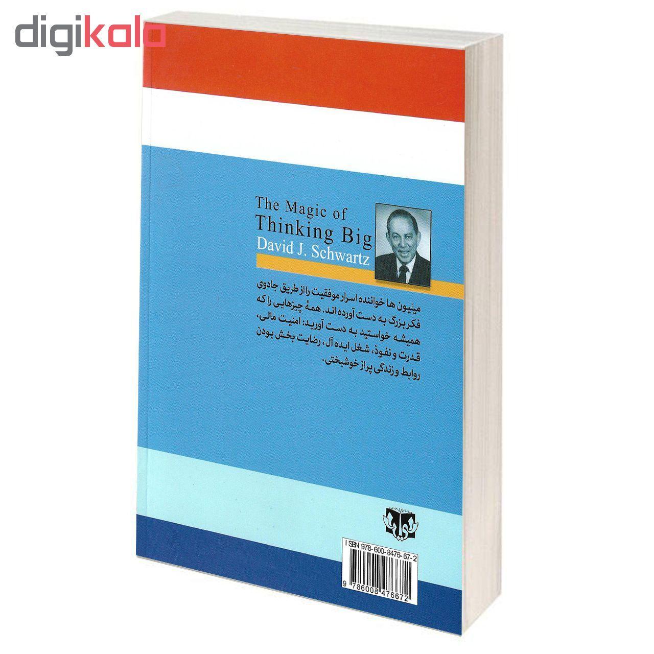 کتاب جادوی فکر بزرگ اثر دیوید جی . شوارتز نشر ریواس main 1 2