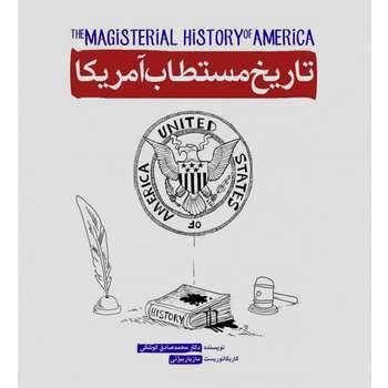 کتاب تاریخ مستطاب آمریکا - اثر محمدصادق کوشکی