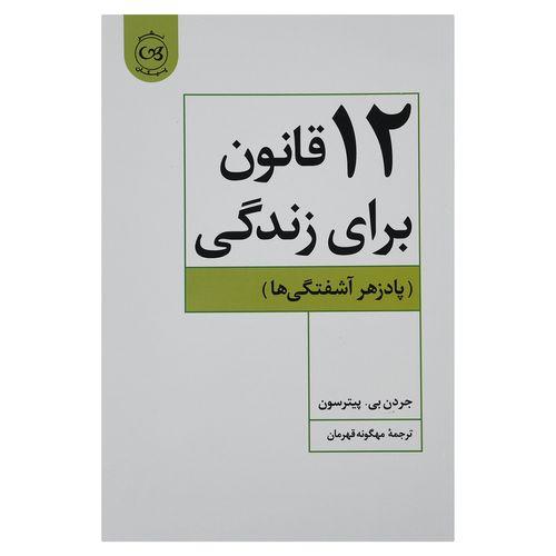 کتاب 12 قانون برای زندگی اثر جردن بی.پیترسون نشر البرز