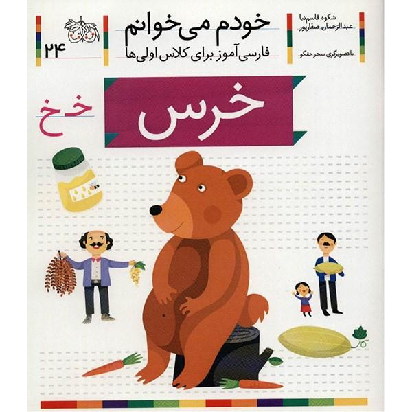 کتاب خرس اثر شکوه قاسم نیا