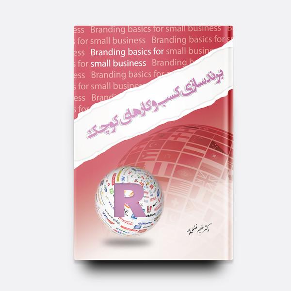 کتاب برندسازی کسب و کارهای کوچک اثر ماری رز انتشارات متخصصان بدون مرز