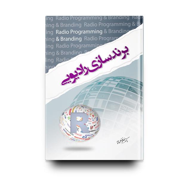 کتاب برندسازی رادیویی اثر گری بگین انتشارات متخصصان بدون مرز