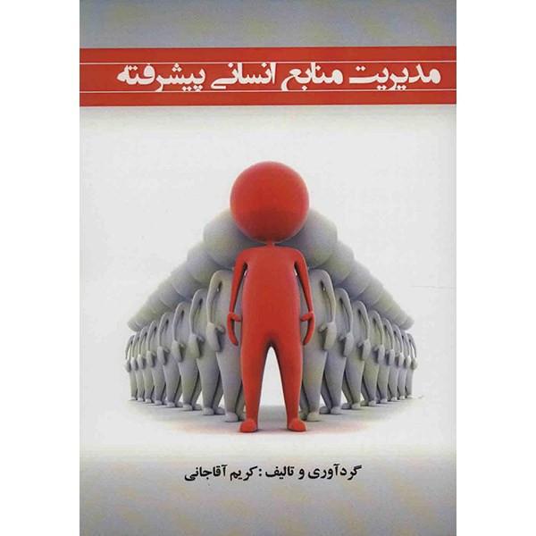 کتاب مدیریت منابع انسانی اثر کریم آقاجانی