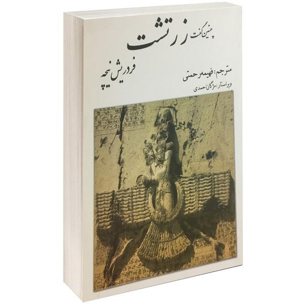 کتاب چنین گفت زرتشت اثر فردریش نیچه نشر بهزاد