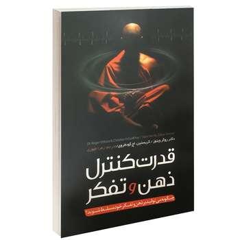 کتاب قدرت کنترل ذهن و تفکر اثر روگر ویتوز نشر پدیده دانش