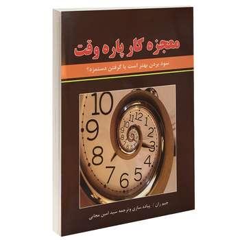 کتاب معجزه کار پاره وقت اثر جیم ران نشر نیک فرجام