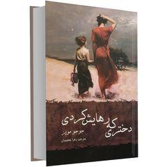 کتاب دختری که رهایش کردی اثر جوجو مویز نشر نیک فرجام