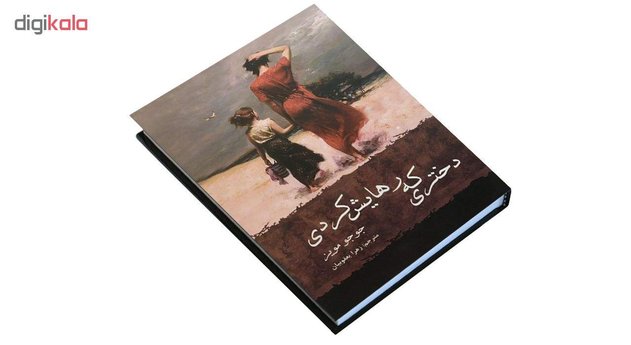 کتاب دختری که رهایش کردی اثر جوجو مویز نشر نیک فرجام main 1 3