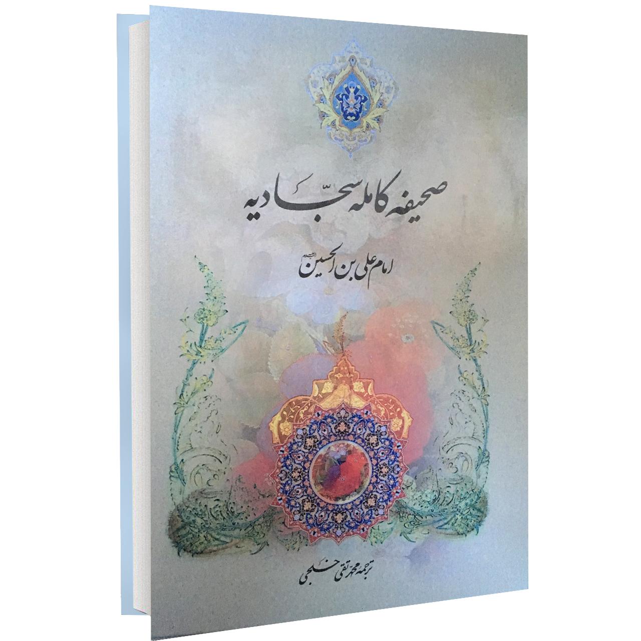 خرید                      کتاب صحیفه کامله سجادیه اثر علی بن الحسین (ع) نشر میثم تمار