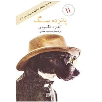 کتاب رمان پانزده سگ اثر آندره الکسیس نشر آسو