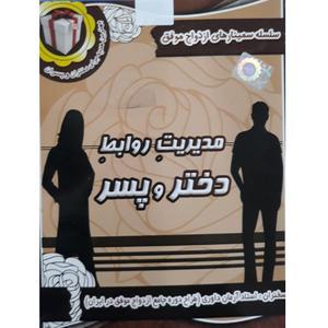 سمینار آموزشی مدیریت روابط دختر وپسر نشر سایه های ماندگار