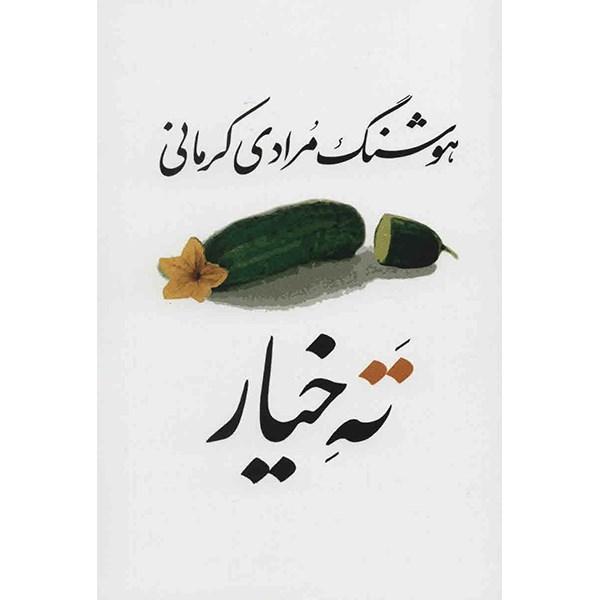 کتاب ته خیار اثر هوشنگ مرادی کرمانی
