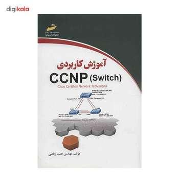 کتاب آموزش کاربردی CCNP Switch اثر حمید ریاضی
