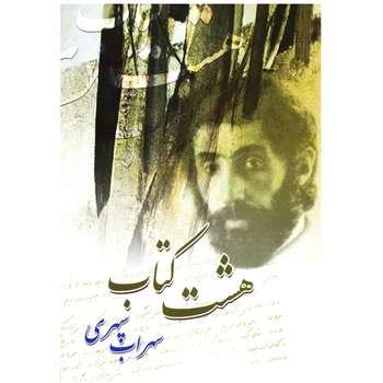 کتاب شعر هشت کتاب اثر سهراب سپهری نشر خلاق