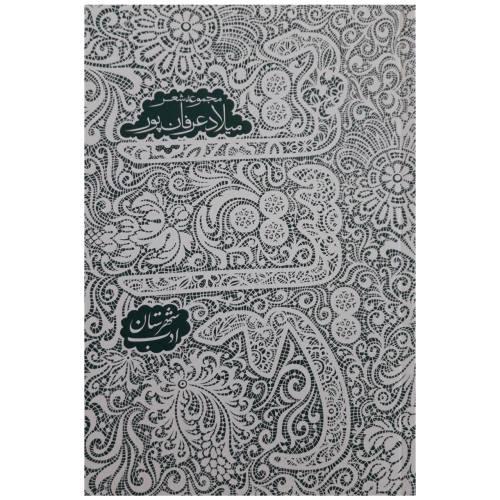 کتاب تماشایی اثر میلاد عرفان پور