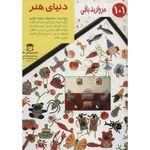کتاب دنیای هنر مروارید بافی 101