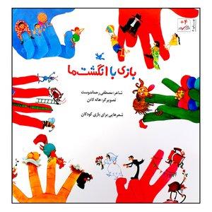کتاب بازی با انگشتها اثر مصطفی رحماندوست انتشارات کانون پرورش فکری کودکان و نوجوانان