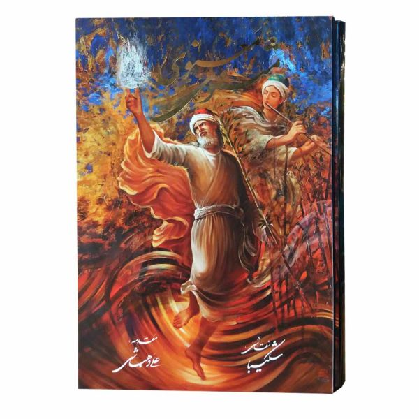 کتاب مثنوی معنوی انتشارات خانه فرهنگ و هنر گویا