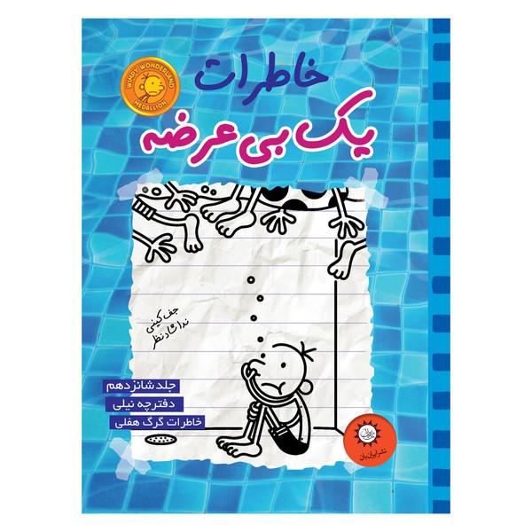 کتاب خاطرات یک بی عرضه نیلی اثر جف کینی نشر ایران بان