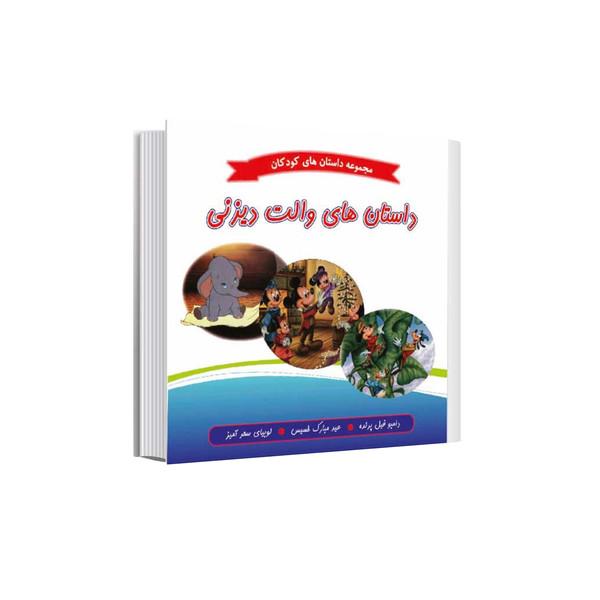 کتاب مجموعه داستانهای کودکان داستانهای والت دیزنی دامبو فیل پرنده عید مبارک خسیس و لوبیای سحرآمیز اثر جمعی از نویسندگان انتشارات عصر اندیشه