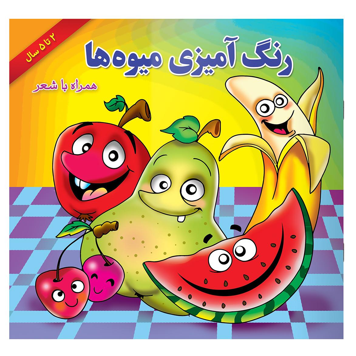 خرید                      کتاب رنگ آمیزی میوه ها همراه با شعر اثر مریم طالشی انتشارات یاس بهشت