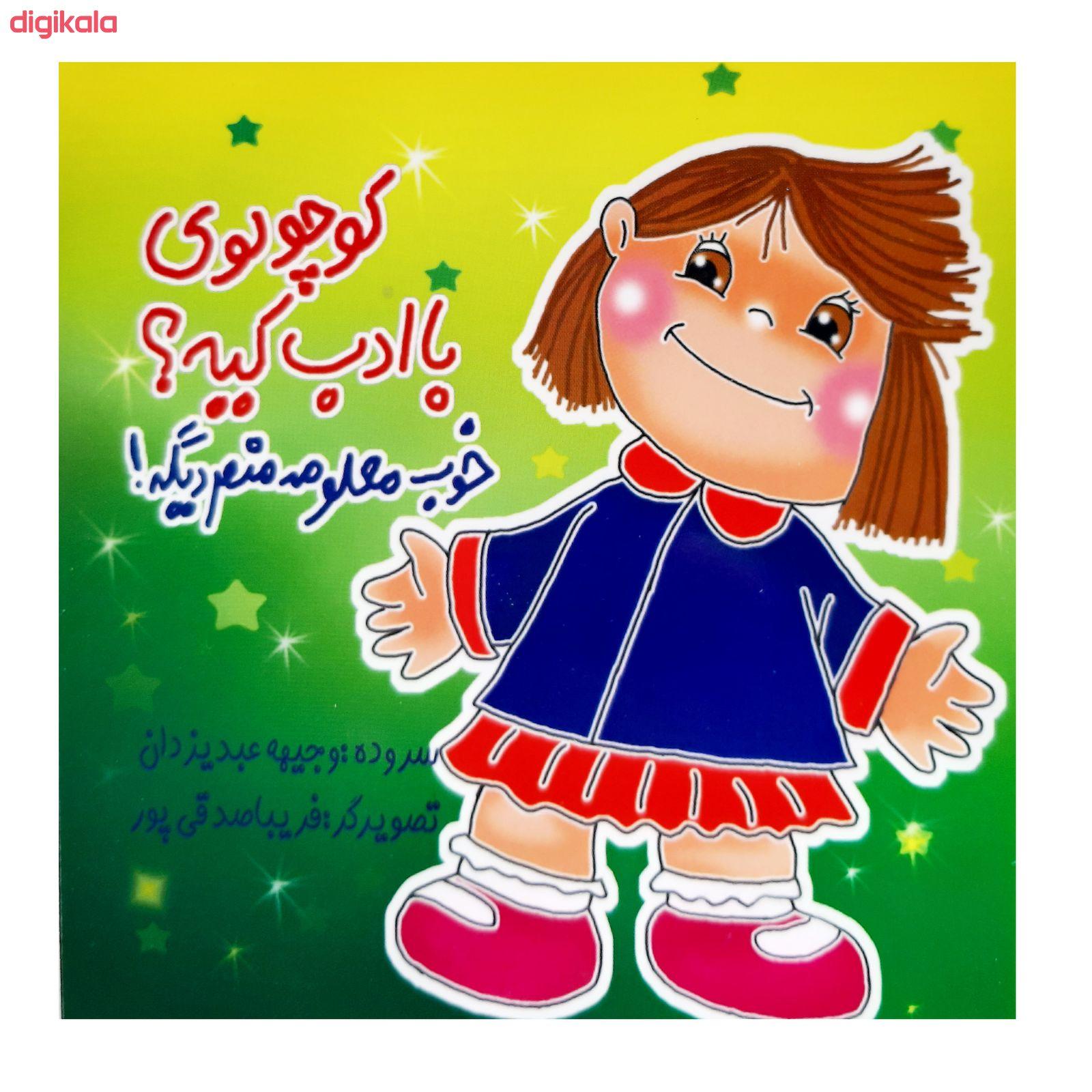 کتاب کوچولوها اثر وجیهه عبدیزدان انتشارات فرهنگ مردم 8 جلدی main 1 7