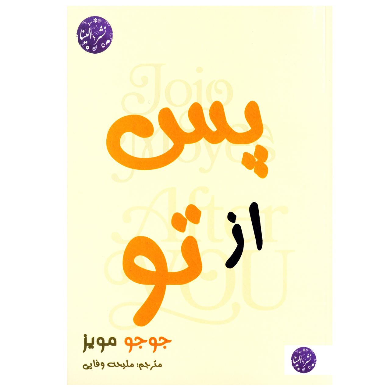 خرید                      کتاب رمان پس از تو اثر جوجو مویز نشر الینا