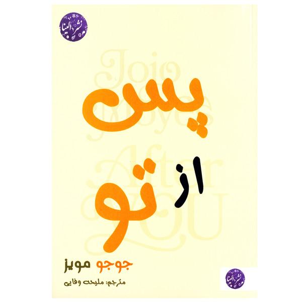 کتاب رمان پس از تو اثر جوجو مویز نشر الینا