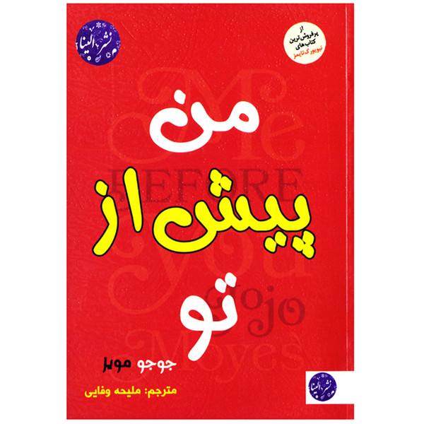 کتاب رمان من پیش از تو اثر جوجو مویز نشر الینا