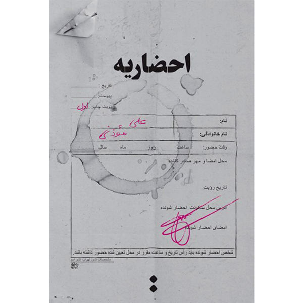 کتاب احضاریه - اثر علی موذنی
