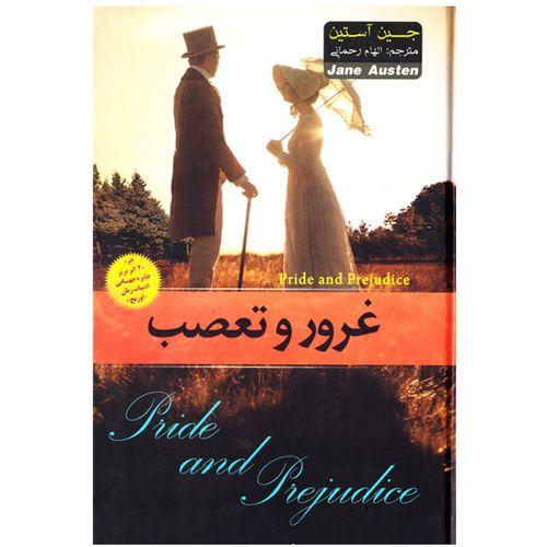 کتاب رمان غرور و تعصب اثر جین آستین نشر آسمان قلم