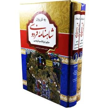 کتاب نفیس شعر شاهنامه اثر حکیم ابولقاسم فردوسی دوره دو جلدی نشر آتیسا