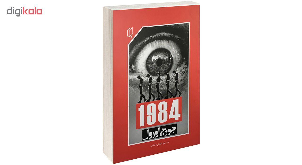 کتاب 1984 اثر جورج اورول نشر باران خرد main 1 1