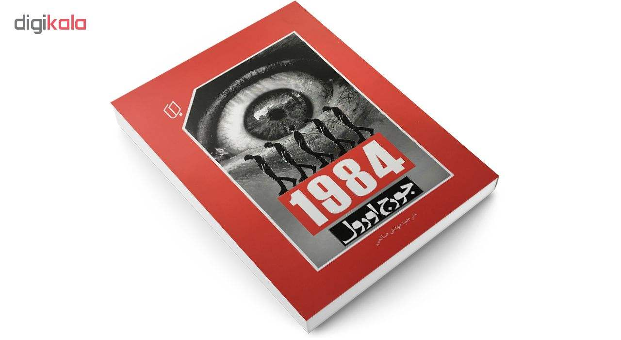 کتاب 1984 اثر جورج اورول نشر باران خرد main 1 3