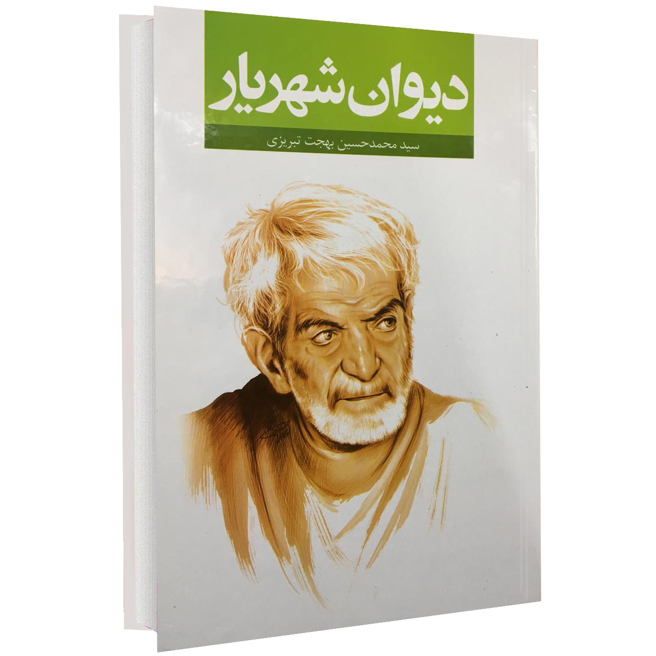 خرید                      کتاب دیوان شهریار اثر محمد حسین بهجت تبریزی نشر نگاه آشنا