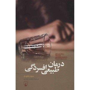 کتاب درمان طبیعی افسردگی اثر سید بائومل