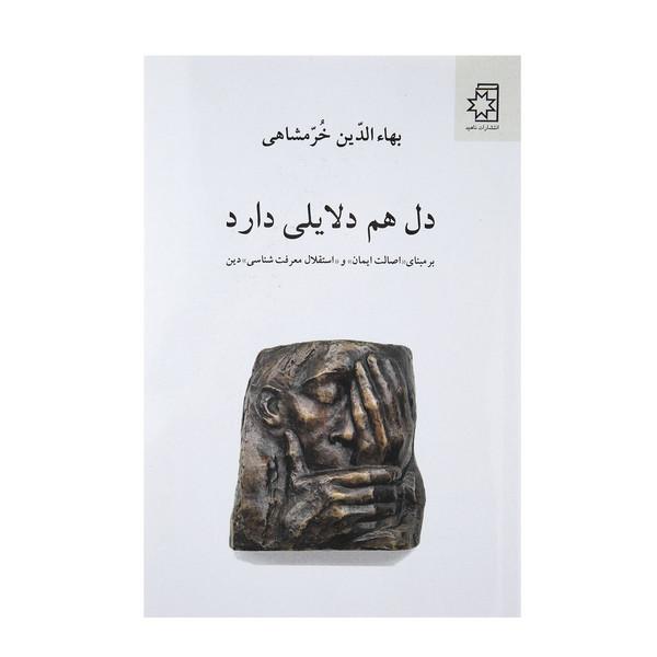 کتاب دل هم دلایلی دارد اثر بهاءالدین خرمشاهی نشر ناهید