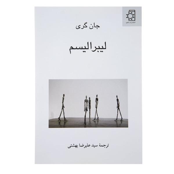 کتاب لیبرالیسم اثر جان گری نشر ناهید