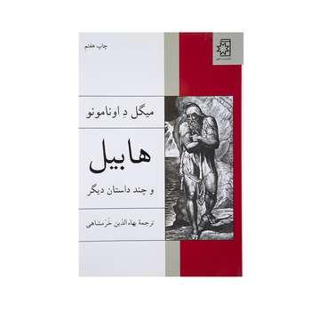 کتاب هابیل و چند داستان دیگر اثر میگل د اونامونو نشر ناهید