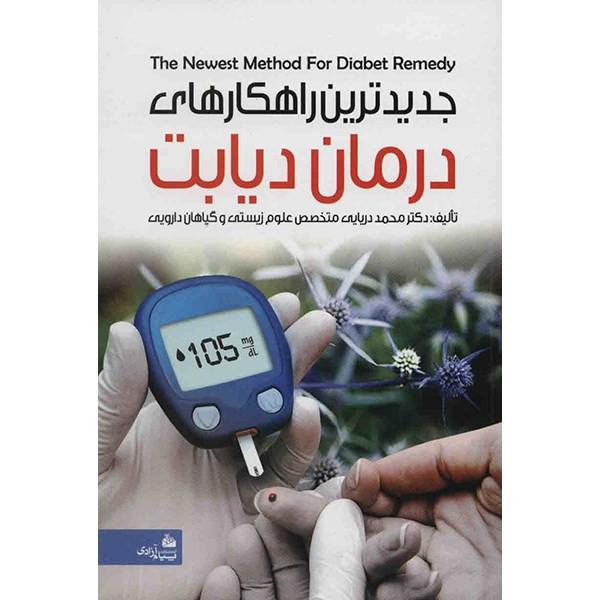 کتاب جدیدترین راهکارهای درمان دیابت اثر محمد دریایی