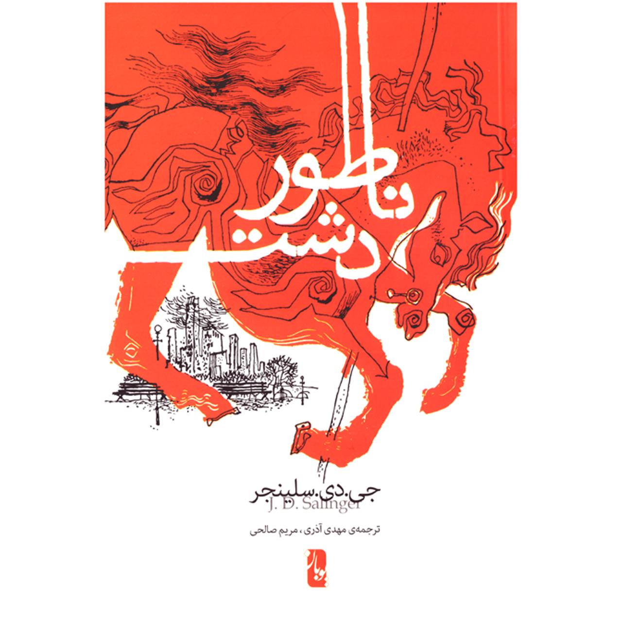 خرید                      کتاب ناطور دشت اثر جی دی سلینجر نشر یوبان