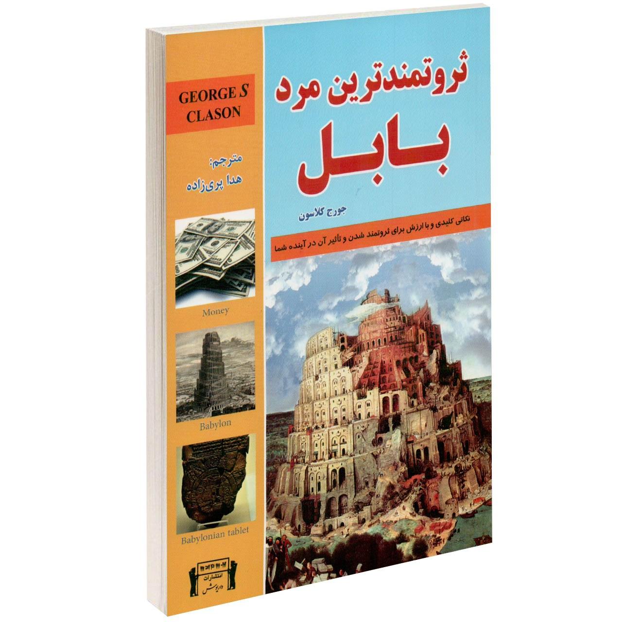 خرید                      کتاب ثروتمندترین مرد بابل اثر جورج کلاسون